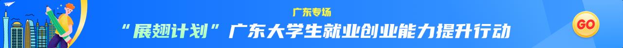 广东-展翅计划