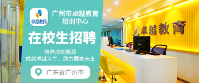 广州市卓越教育培训中心