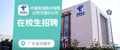 中国电信股份有限公司河源分公司
