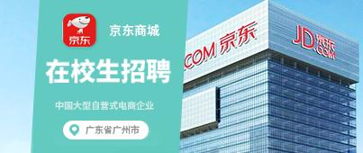广州晶东贸易有限公司